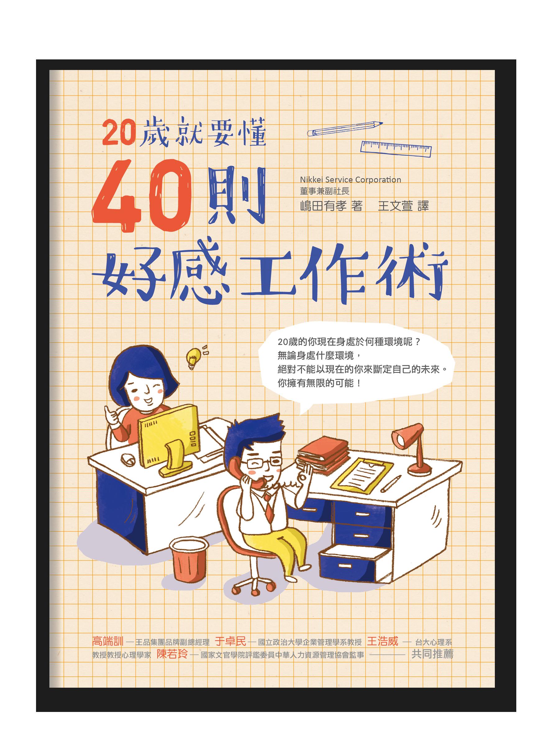 40則好感工作術(陰影).png