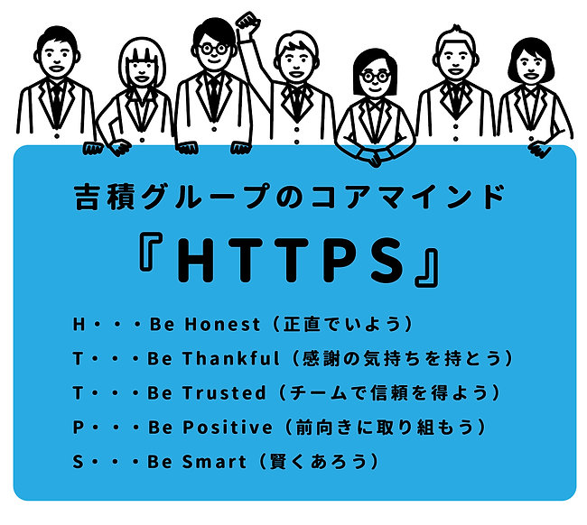 HTTPSイメージ画像.jpg