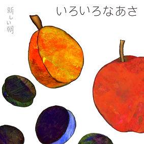 いろいろなあさ_jacket_ver010-バンド名ありC_文字づめ.jpg