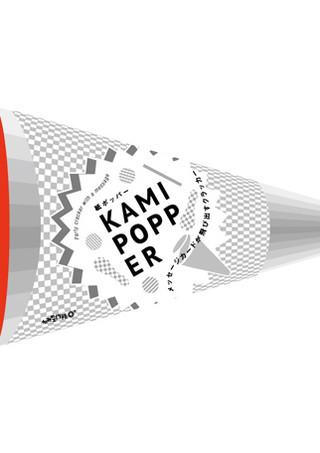 KAMIPOPPER_pkg.jpg