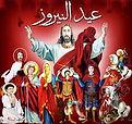 Feast Of Nayrou