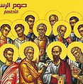 Fast of  The Apostles