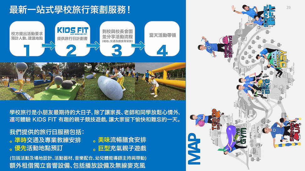 CHINA KIDS FIT.jpg