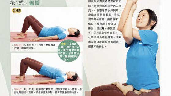 產後|收腰臀YOGA