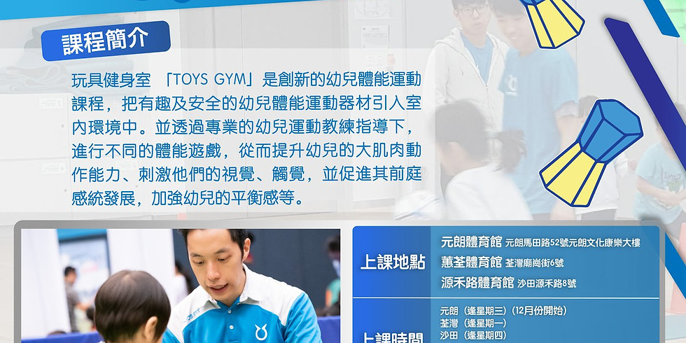 TOYS GYM 幼兒運動訓練 康文署班