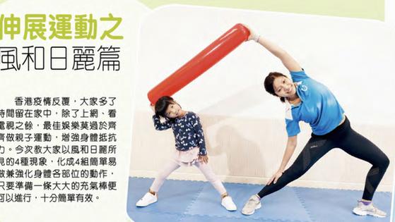 親子伸展運動|風和日麗篇