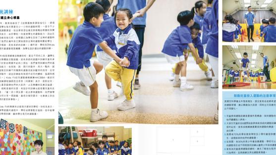 放電|放走負能量|兒童至少年的運動心理