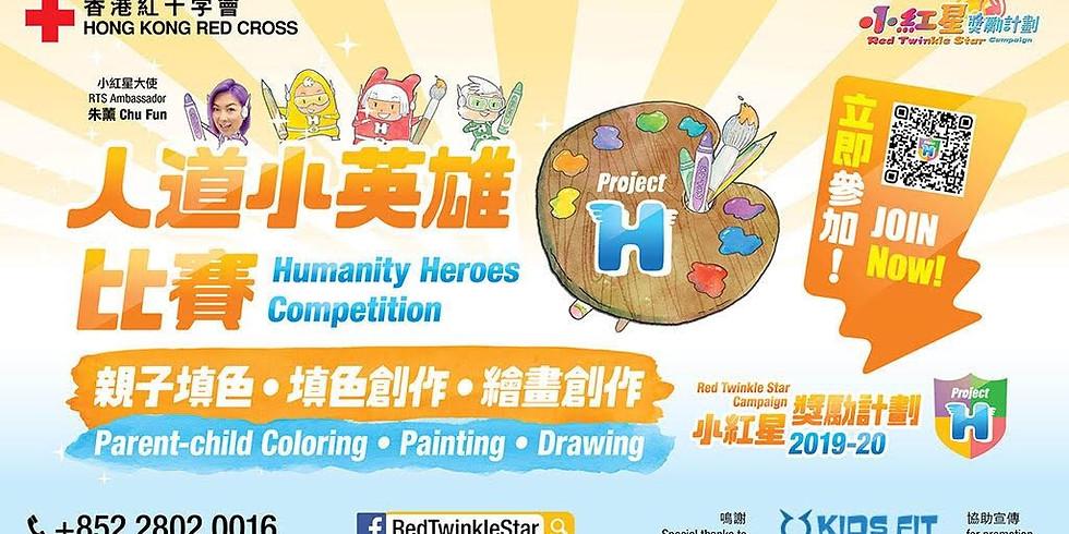 香港紅十字會推出的小紅星獎勵計劃
