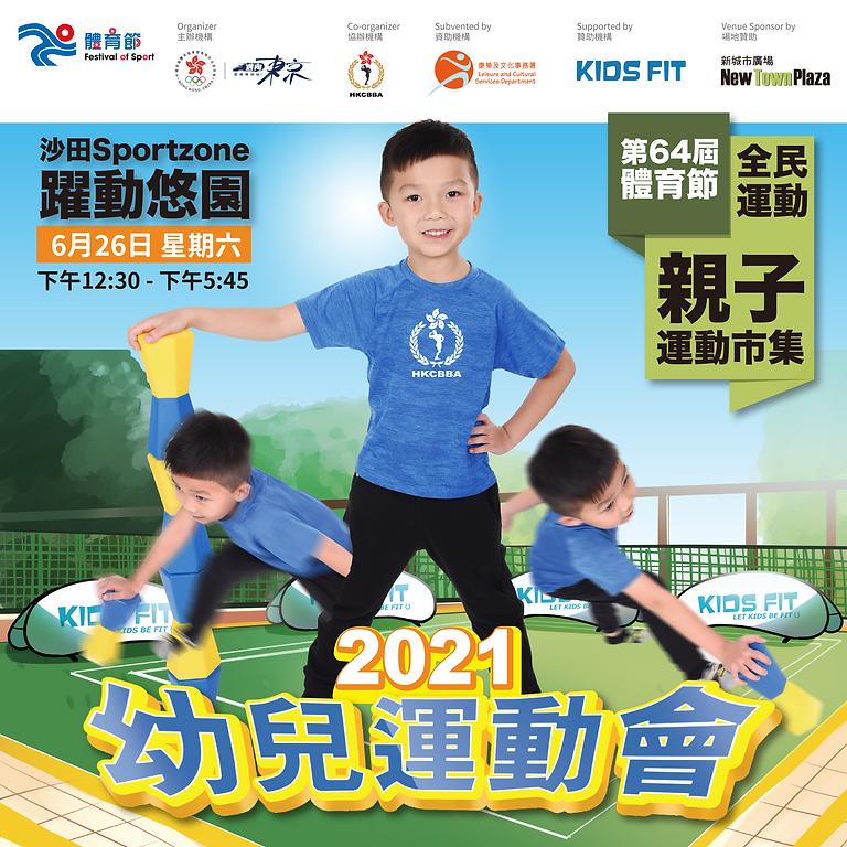 第64屆體育節| 幼兒運動會2021|報名門票