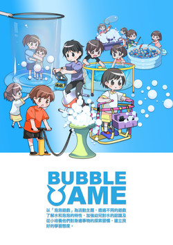 Bubble Game.jpg