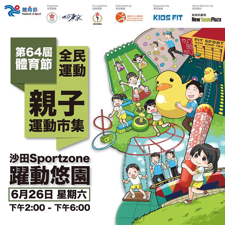 第64屆體育節|親子運動市集|報名門票