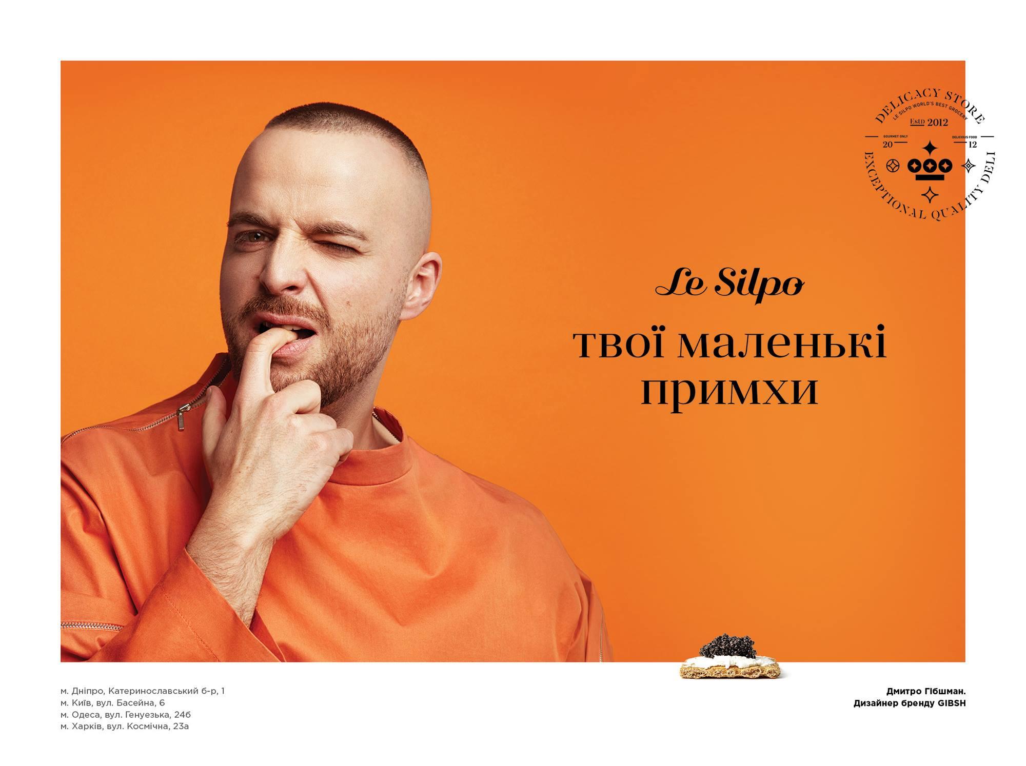 Campaign | Le Silpo
