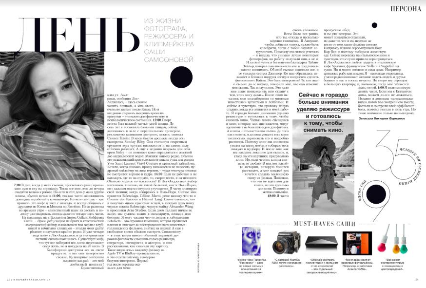 Интервью | Harper's Bazaar