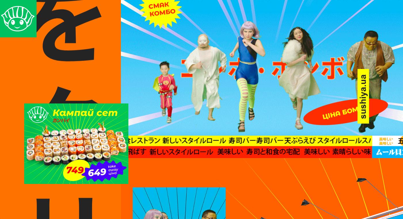 Website | Сушия