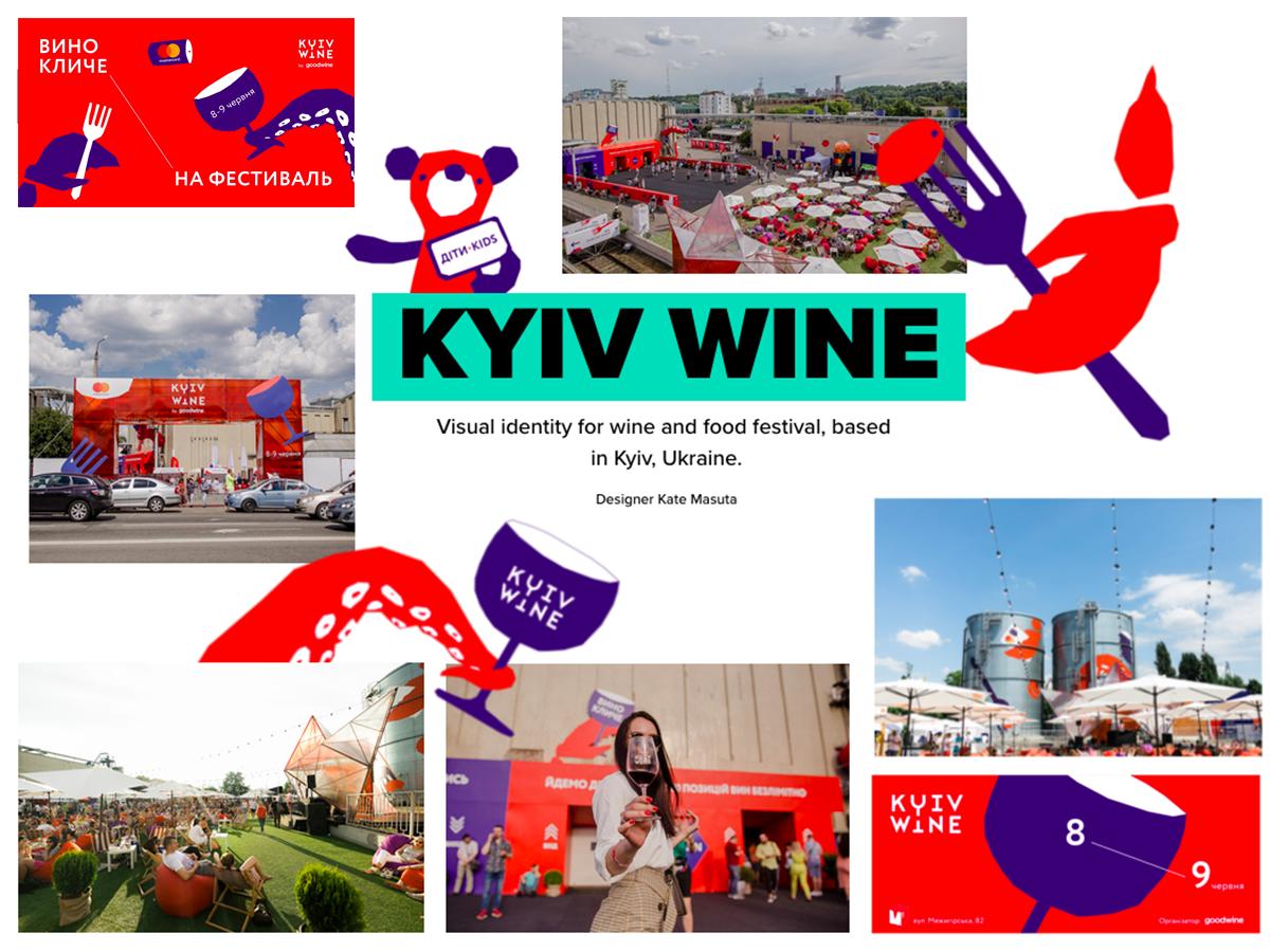 Айдентика | Kyiv Wine