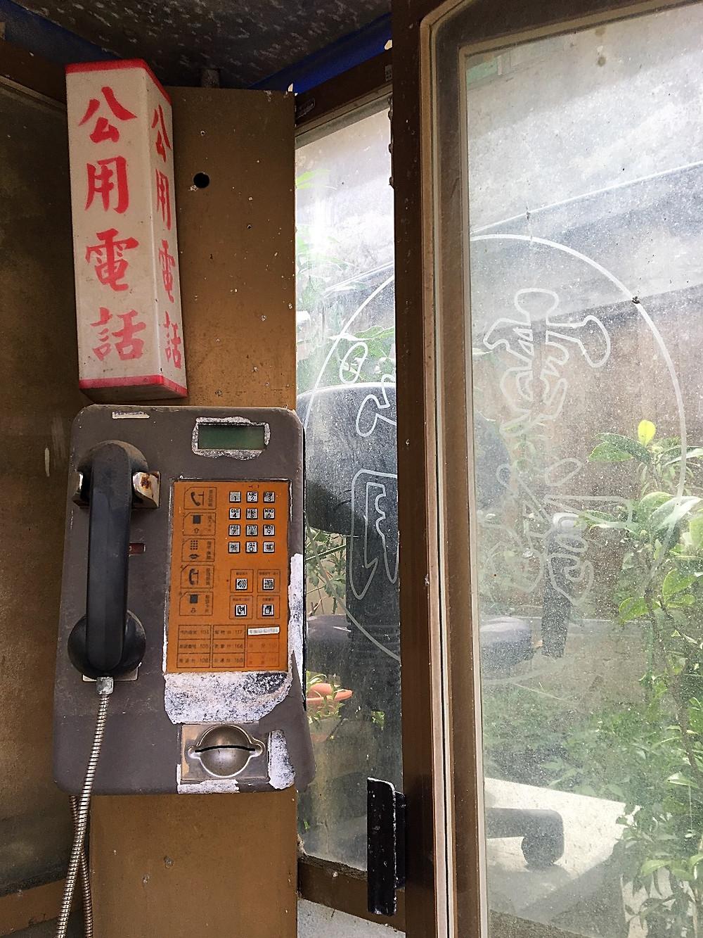 馬祖電信局光卡式公用電話