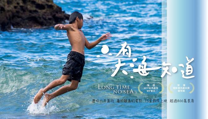 「島休日.勝利堡」夏日電影