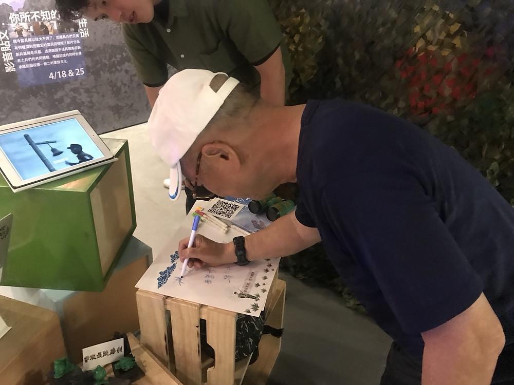 一名曾在馬祖服役的老兵前往展場簽到