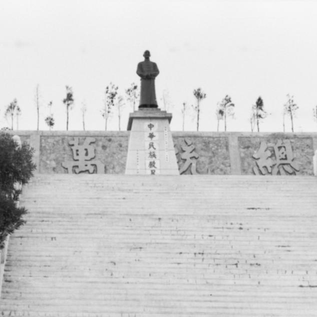 中華民族救星銅像