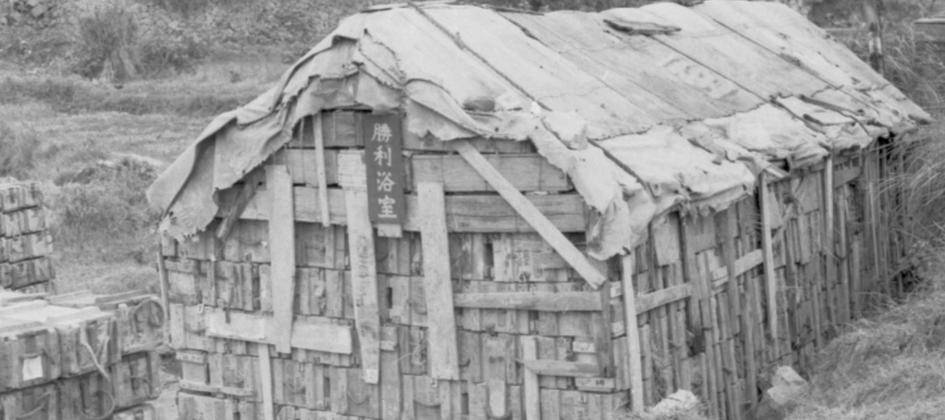 木造老式浴室