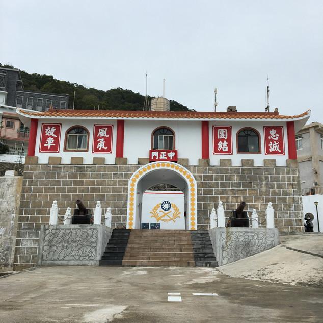 西莒・青帆村中正門