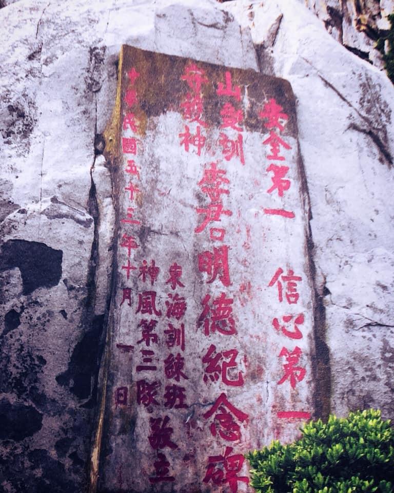 山受訓守護神紀念碑