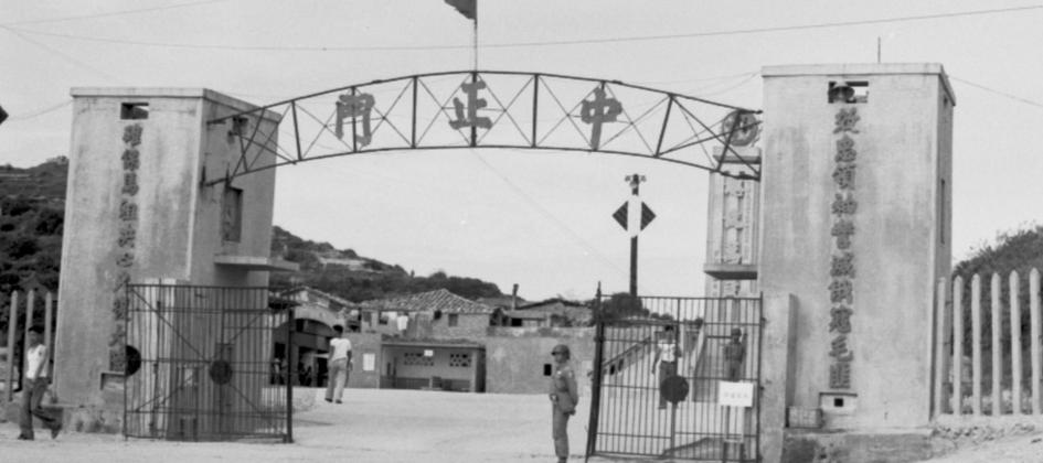 馬祖港中正門