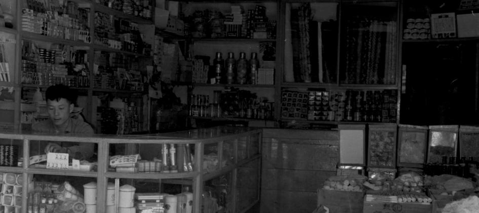 馬祖早期雜貨店