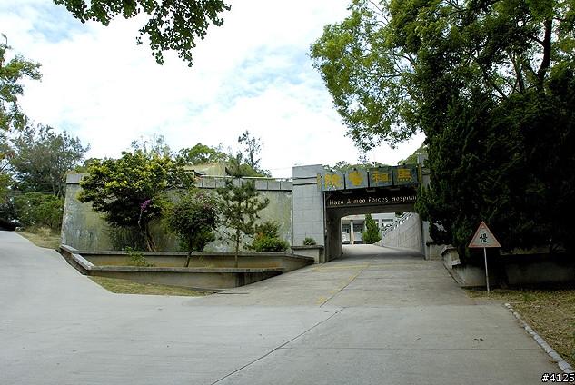 南竿・馬祖醫院
