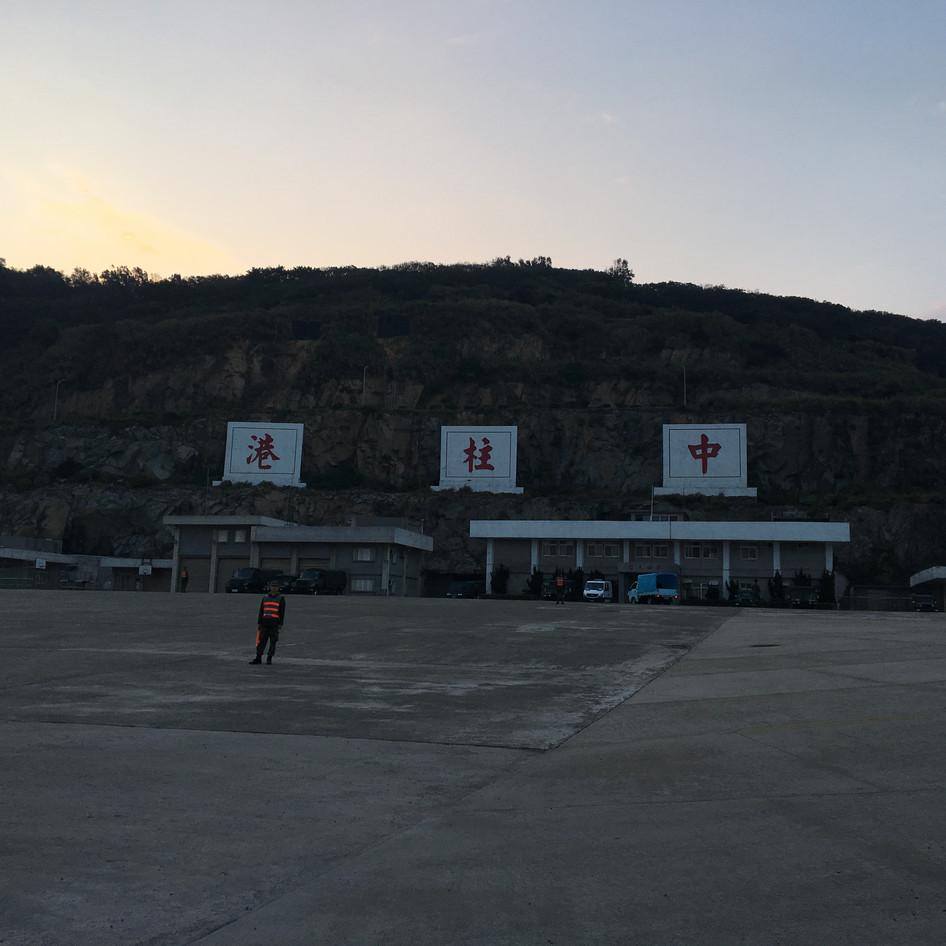 東引・中柱港