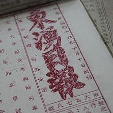 東引・東湧日報社