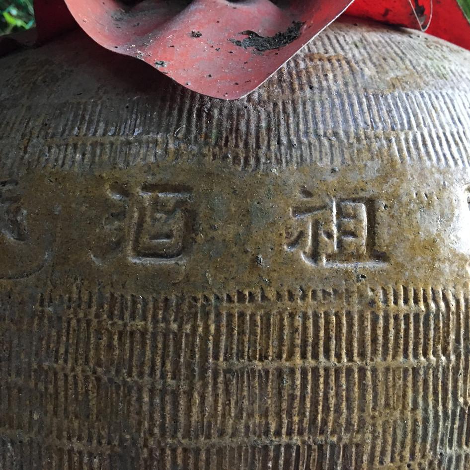 南竿・馬祖酒廠