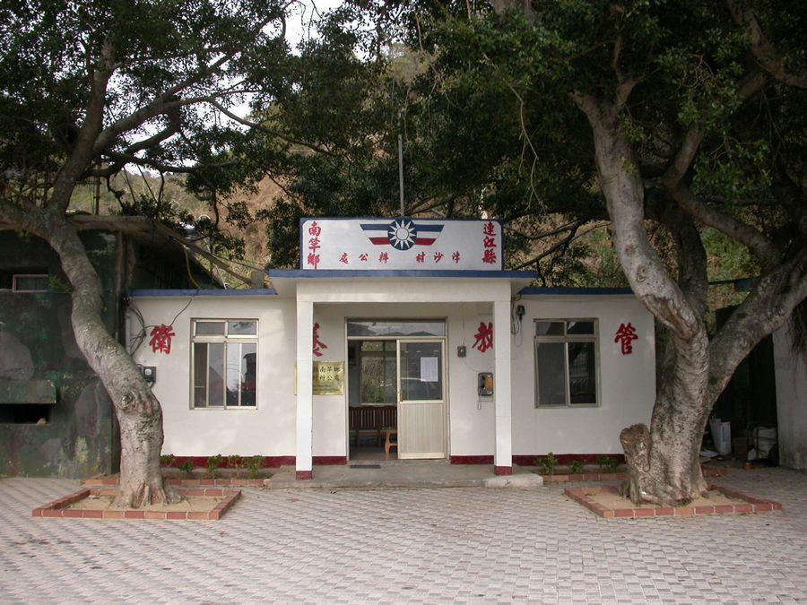 南竿津沙村村公所