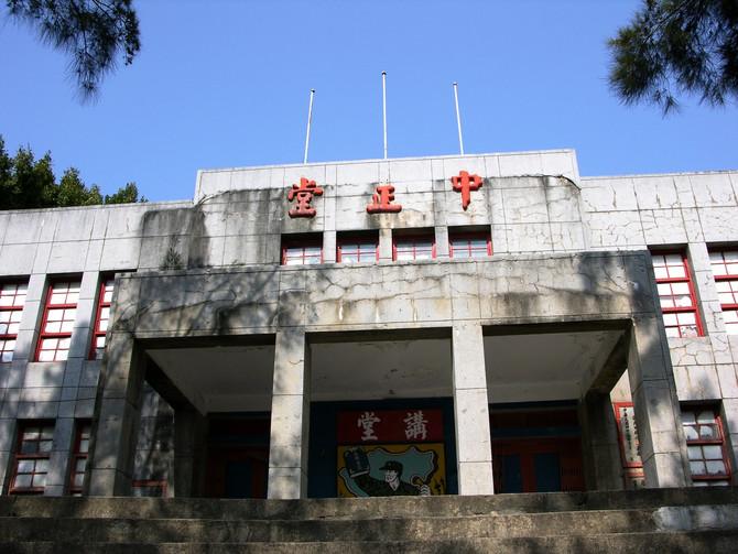 中正堂 - 南竿第一座電影院