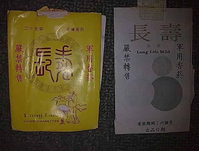 軍用香菸 嚴禁轉售