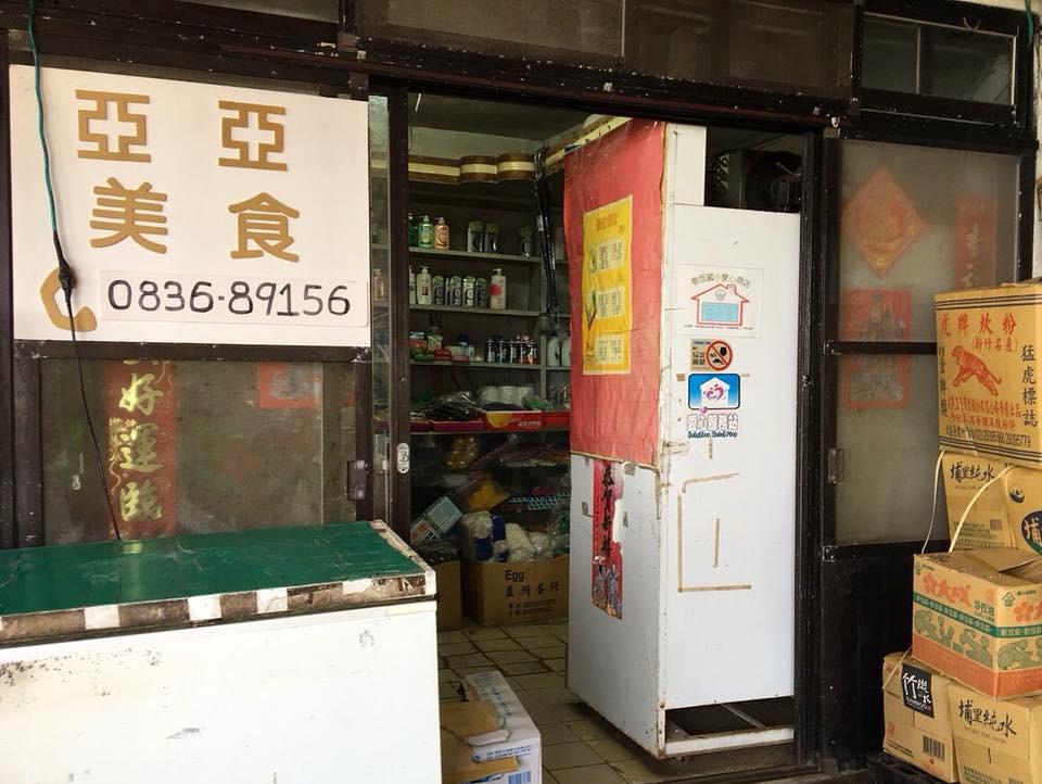西莒・西坵村亞亞餐廳