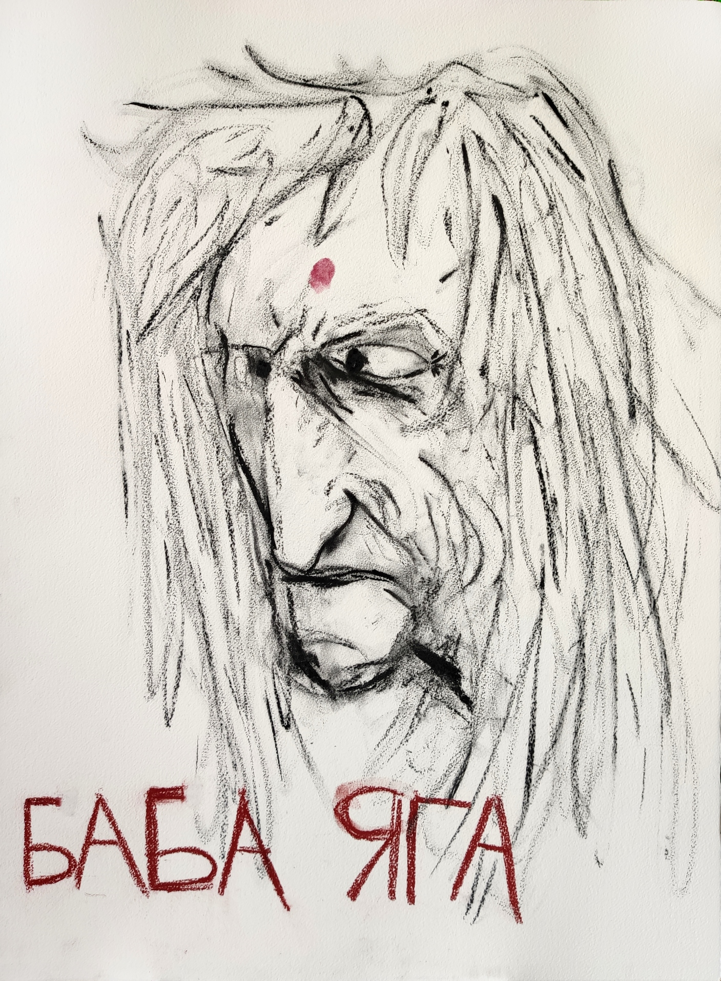 Ilya Grinberg, Baba Yaga, 2020.