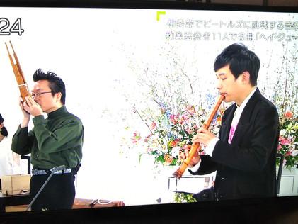 1/23 遠藤咲季子先生 「題名のない音楽会」出演