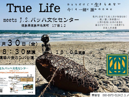 4/30→延期(日時未定) True Life