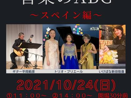10/24 音楽のABC~スペイン編~