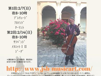 2/7・2/14 ヴラダン・コチ J.S.バッハ無伴奏チェロ組曲第二番オンライン講習会