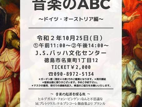 10/25 音楽のABC~ドイツ・オーストリア編~終了