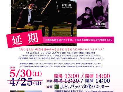 4/25(日)→5/30(日) 延期決定 村松健ニューアルバム・リリースライブ