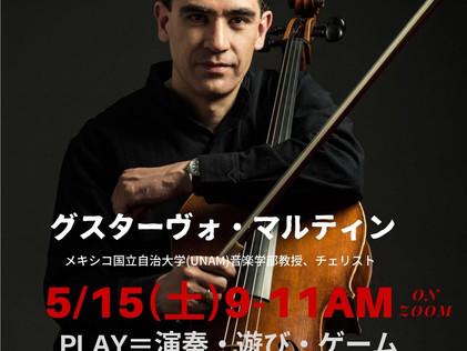 5/15 9-11a.m.フォルマシオン・ミュジカル特別講習会