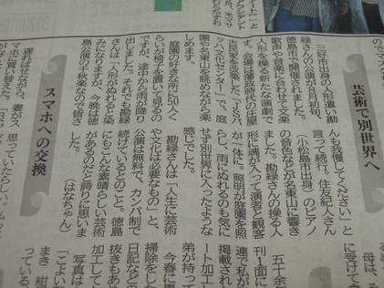 9/1徳島新聞に掲載!お客様の声