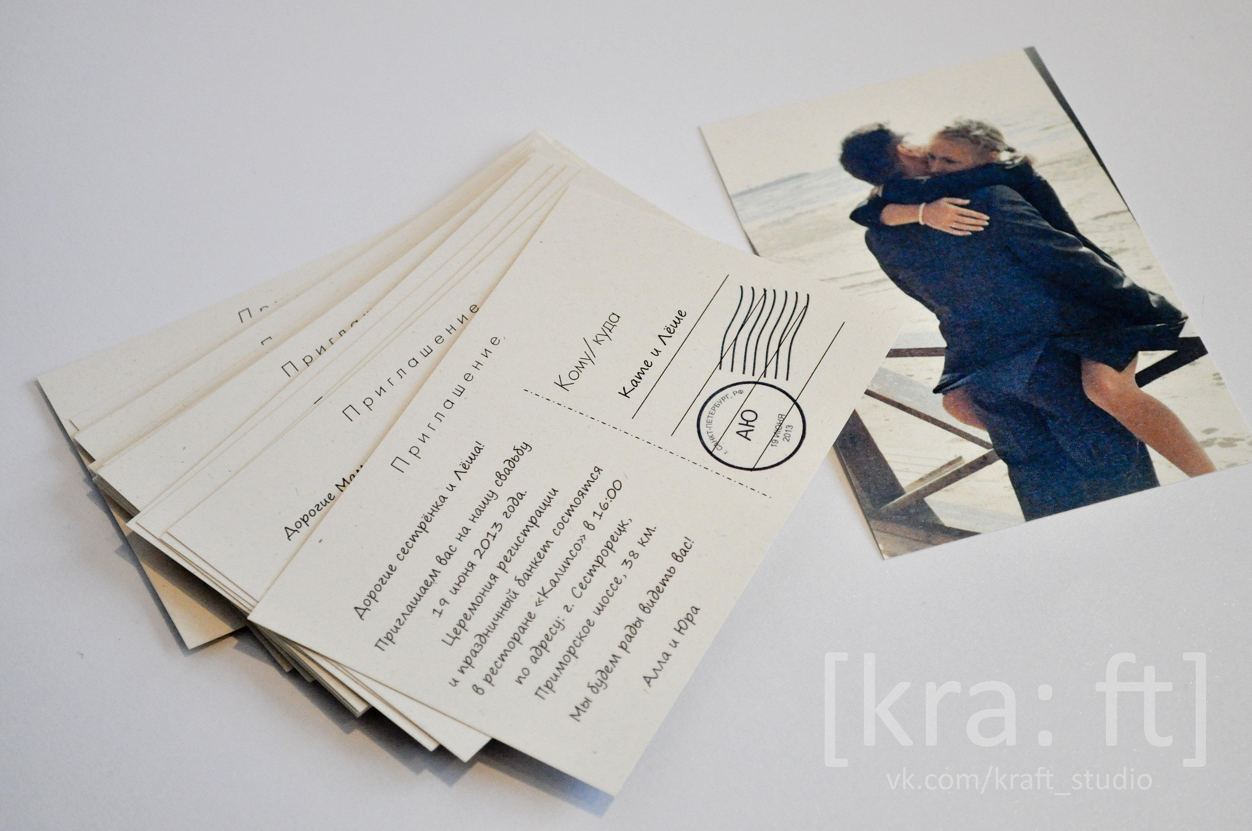 Пригласительные в виде почтовой открытки с маркой, сухоцветами своими