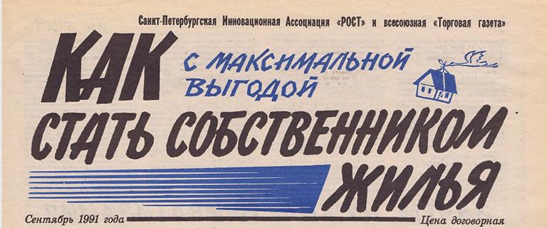 14.РОСТ.как стать.1991.png