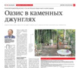 2019.04.ЮгТаймс_Оазис в каменных джунгля