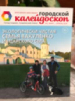 2019.04.Городской Калейдоскоп_Вакуленко