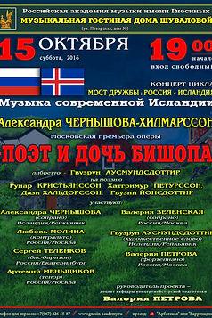 Russian Souvenir by A Chernyshova Flyers